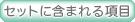 直葬/火葬:プランに含まれる項目:小澤葬祭