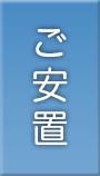 ご安置:直葬|練馬区葬儀社 小澤葬祭