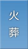火葬:直葬|練馬区葬儀社 小澤葬祭