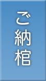 ご納棺:直葬|練馬区葬儀社 小澤葬祭