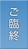 ご臨終:直葬|練馬区葬儀社 小澤葬祭