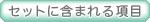 生花祭壇1号セットに含まれる項目:練馬区の葬儀社 小澤葬祭